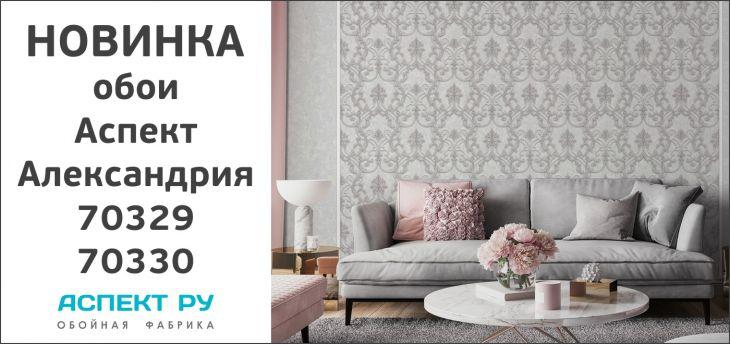 НОВИНКА. Обои Aспект Александрия 70329-70330.