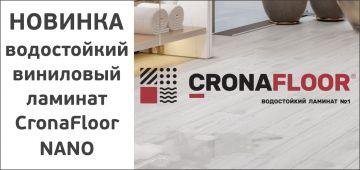 НОВИНКА! Водостойкий виниловый ламинат CronaFloor NANO.