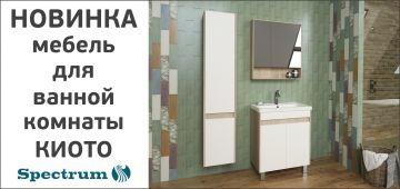 НОВИНКА. Мебель для ванной комнаты Киото.