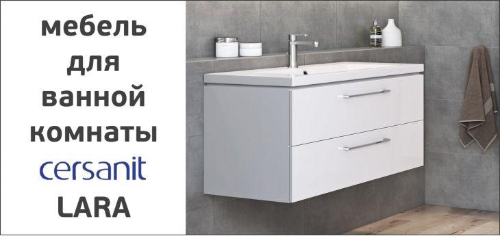 Тумба для ванной комнаты Cersanit Lara 50/60/70/80см.