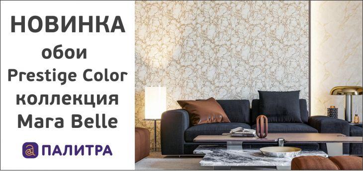 НОВИНКА. Обои Prestige Color коллекция Mara Belle.