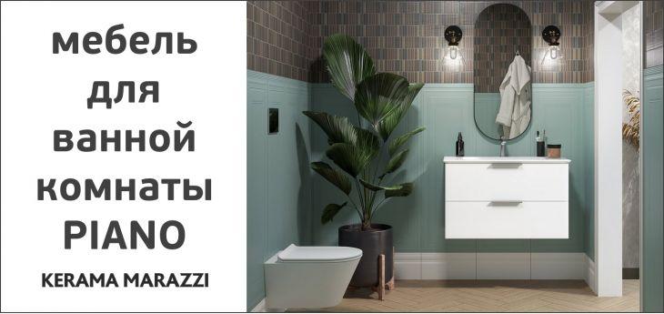 Мебель для ванной комнаты PIANO от KERAMA MARAZZI.