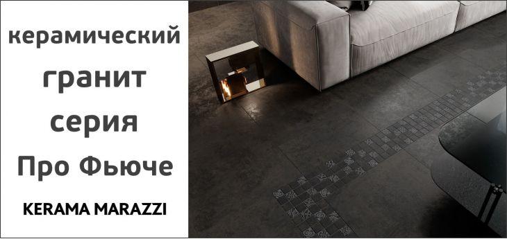 Керамический гранит KERAMA MARAZZI серия - Про Фьюче.
