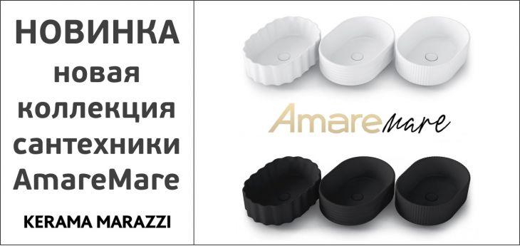 Новая коллекция сантехники KERAMA MARAZZI - AmareMare.