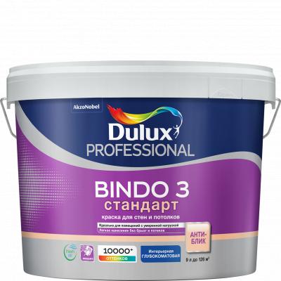 Краска Dulux Professional Bindo 3 глубокоматовая для стен и потолков BW 9л