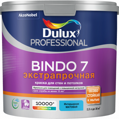 Краска Dulux Professional Bindo 7 матовая для стен и потолков BW 2,5л.