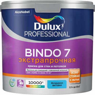 Краска Dulux Professional Bindo 7 матовая для стен и потолков BC 2,25л.
