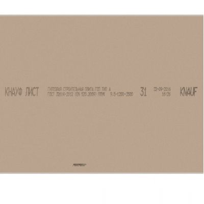 Гипсокартон KNAUF 1200х2500х9,5 стандарт