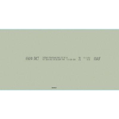 Гипсокартон KNAUF 1200х2500х9.5 влагостойкий